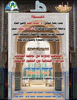 Fuess_Kairo_Vortrag
