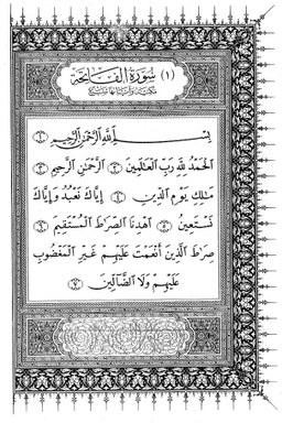 Koransure aus dem Kairoer Koran von 1924 (Nachdruck)