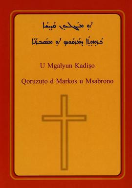 Titelblatt des Markus-Evangelium aus einer Syrisch-Aramäischen Bibelausgabe