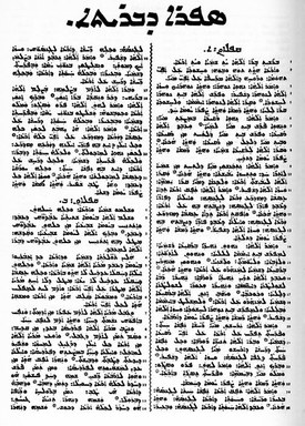 Erste Seite des ersten Buch Mose (Genesis) auf Syrisch-Aramäisch aus der Urmia-Bibel