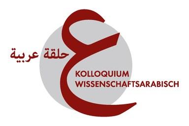 Logo_Wissenschaftsarabisch_final.jpg
